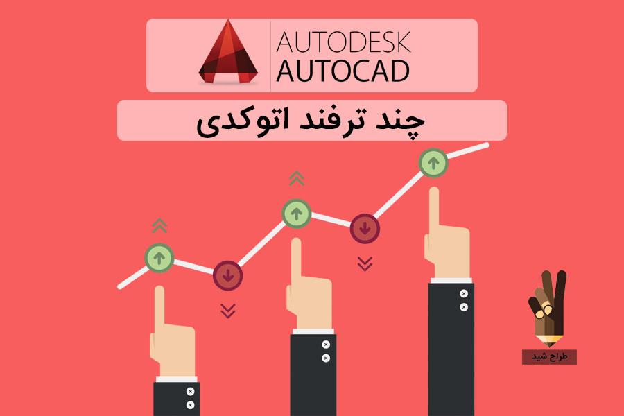 ax-shakhes-autocad1