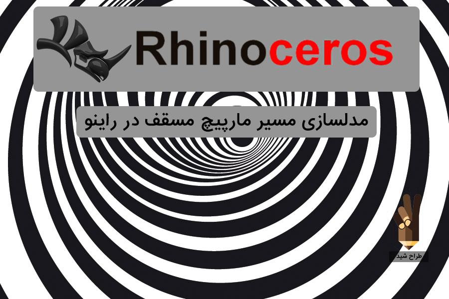ax-shakhes-rhino2