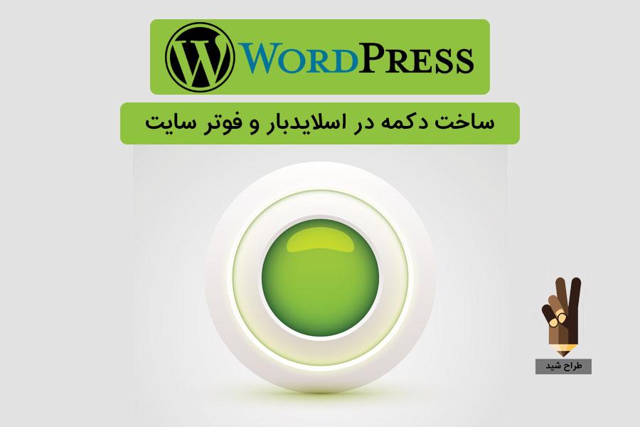 ax-shakhes-wordpress2