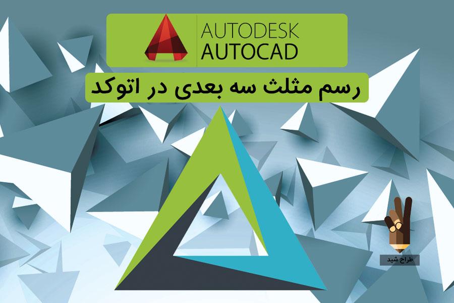 ax-shakhes-autocad5