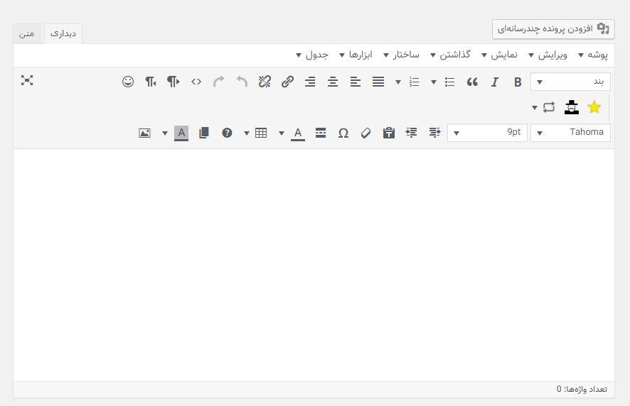 سکانس چهارم: آموزش بخش نوشته ها در وردپرس 3