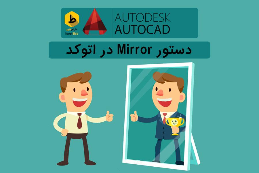 دستور Mirror در اتوکد 17