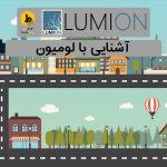 آشنایی با لومیون 2