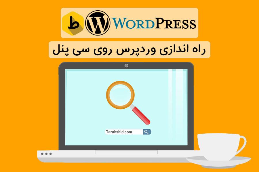 ax-shakhes-wordpress5