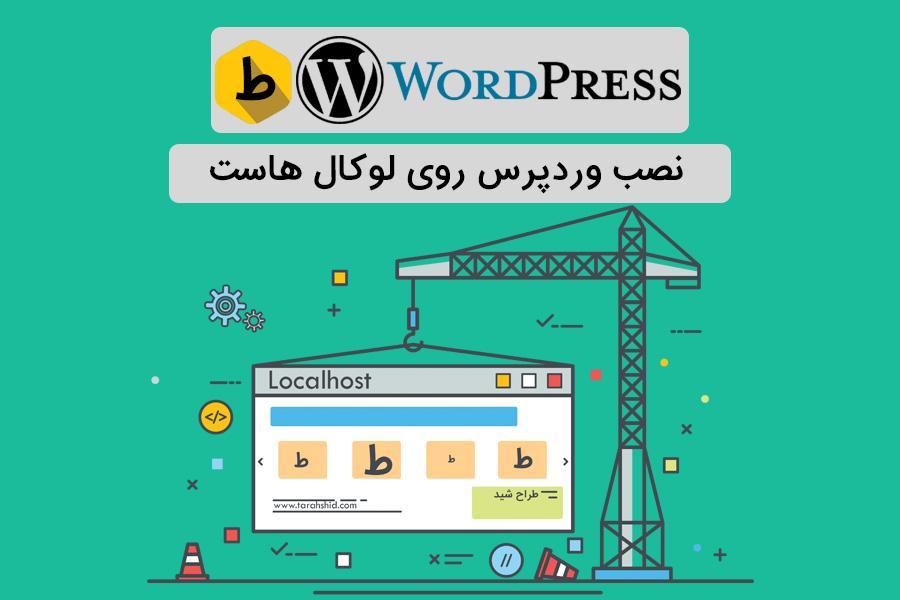 ax-shakhes-wordpress7