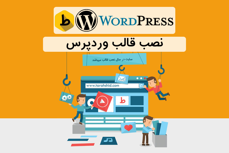 ax-shakhes-wordpress8