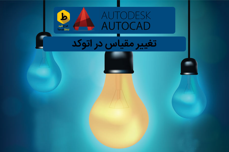 ax shakhes autocad15 1 - تغییر مقیاس در اتوکد