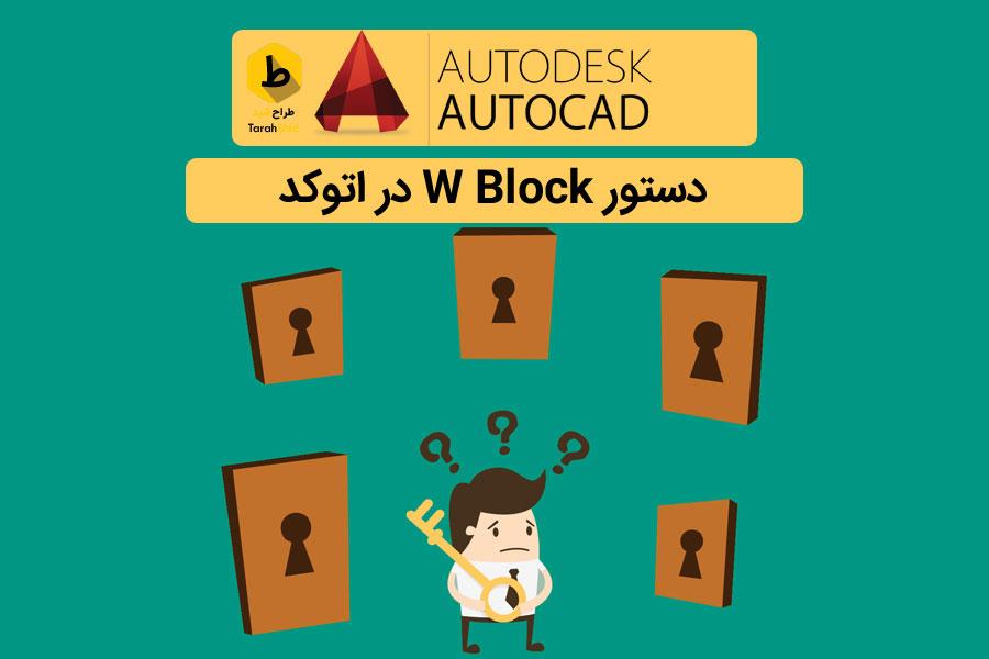 autocad-wb