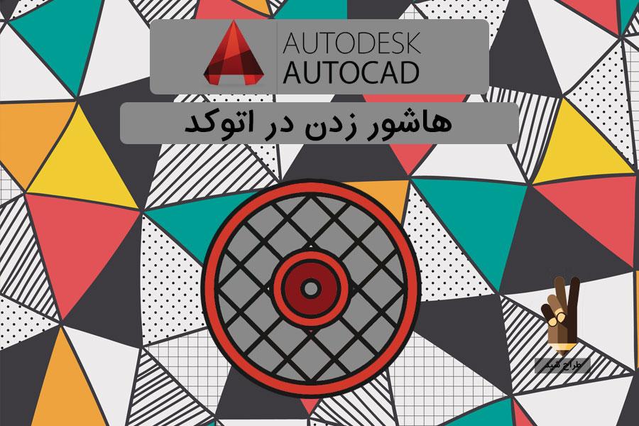 ax-shakhes-autocad4