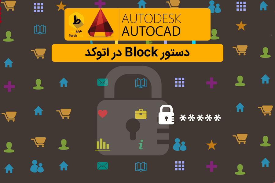 ax-shakhes-autocad5656