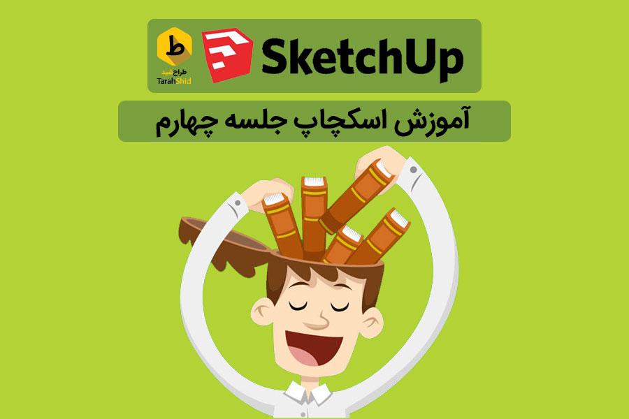 ax-shakhes-sketchup87