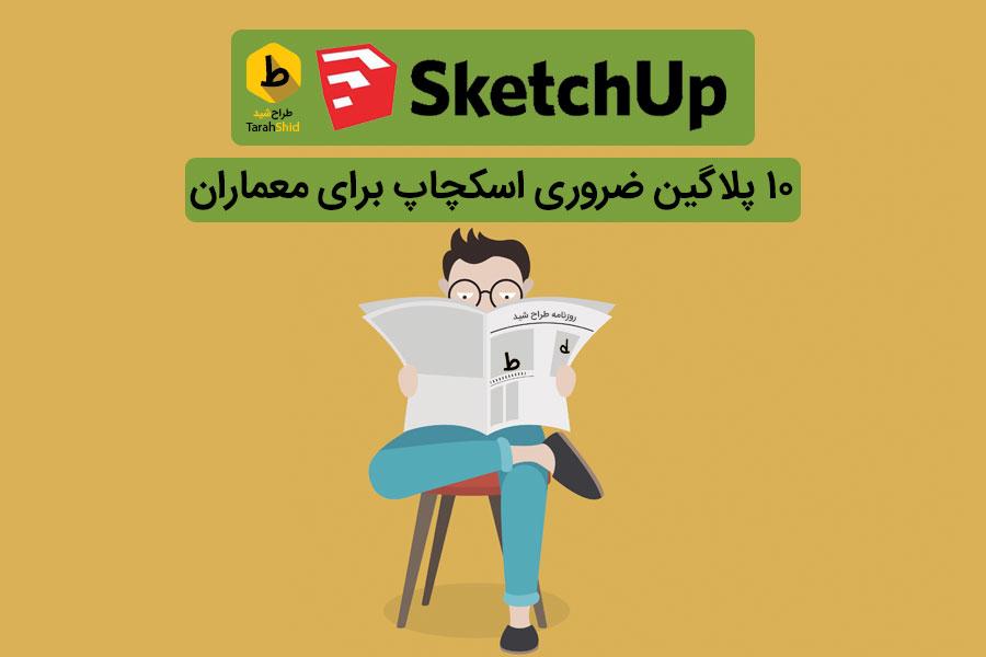 ax-shakhes-sketchup98