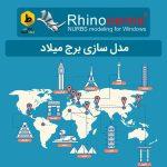 مدل کردن برج میلاد در راینو 5