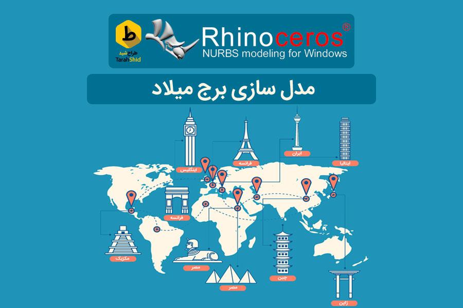 ax-shakhes-rhino4