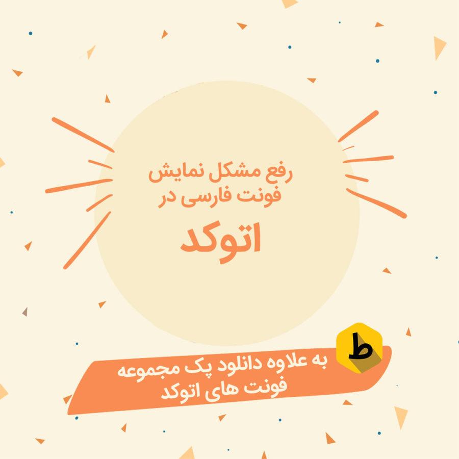 رفع مشکل فونت فارسی در اتوکد