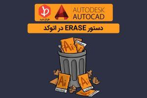 دستور Erase در اتوکد