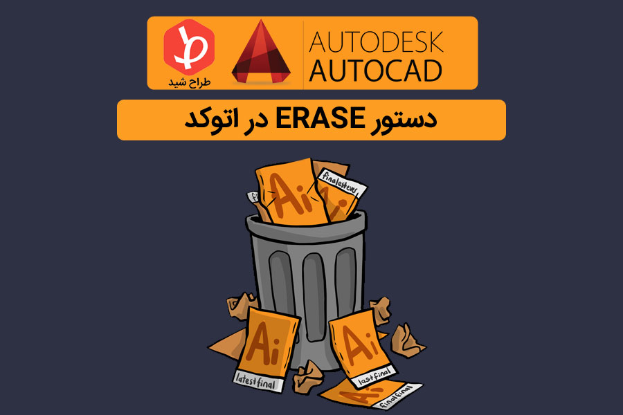 erase-command-in-cad