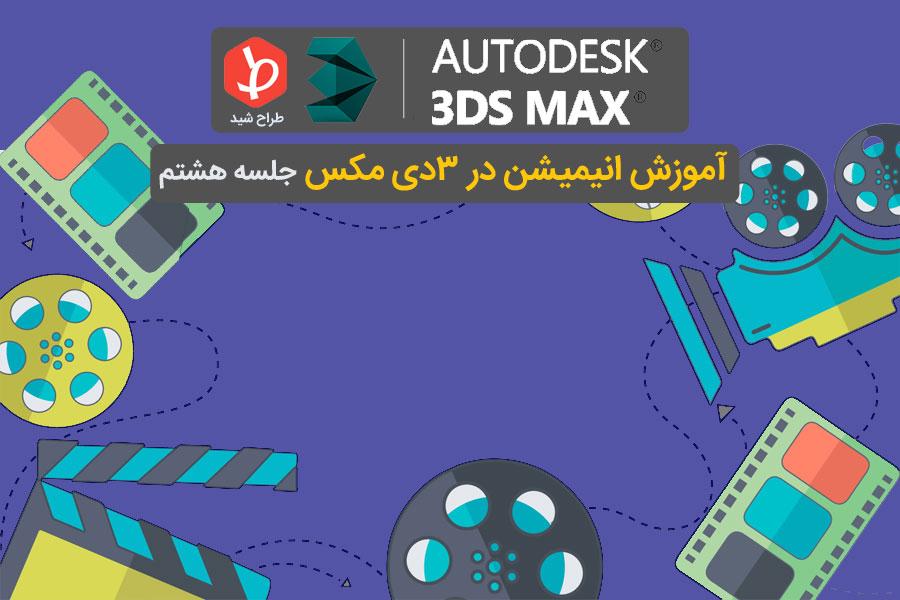 ax-shakhes-animated-3d25