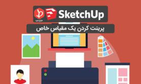 ax-shakhes-sketchup-pri