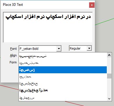 فارسی نویسی در اسکچاپ 12