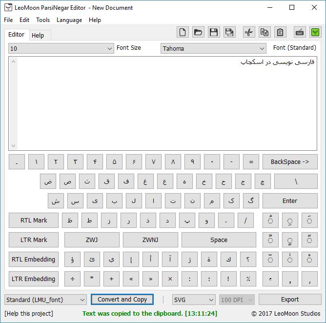 فارسی نویسی در اسکچاپ 16