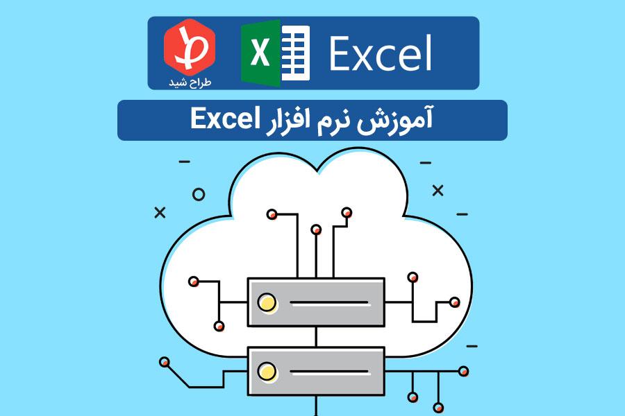 آموزش نرم افزار excel