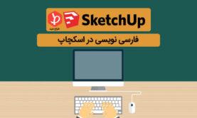 ax-shakhes-sketchup322