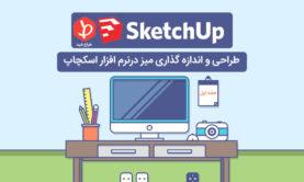 ax-shakhes-sketchup412
