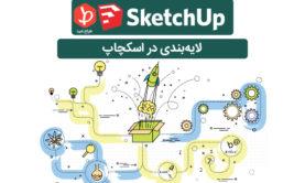 ax-shakhes-sketchup42