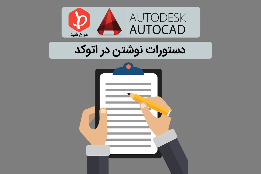 autocad-write-command