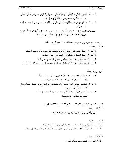 طرح تفصیلی منطقه 2 تهران 2