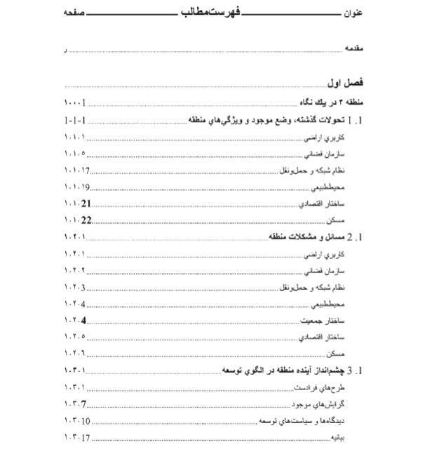فهرست طرح تفصیلی منطقه 4 تهران