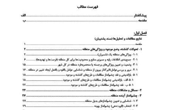 طرح تفصیلی منطقه 1 تهران 4