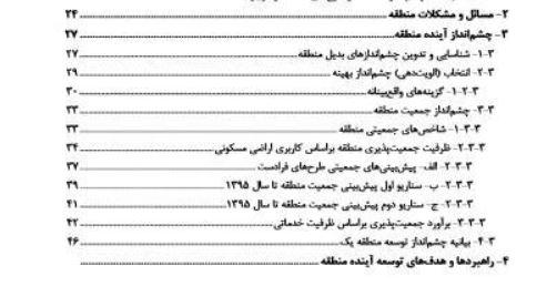 طرح تفصیلی منطقه 1 تهران 5