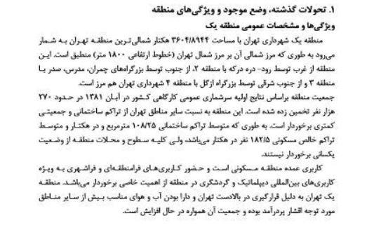 طرح تفصیلی منطقه 1 تهران 6