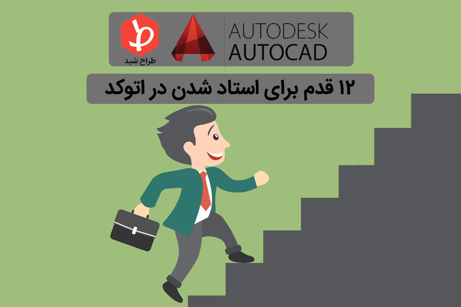 autocad-ostad