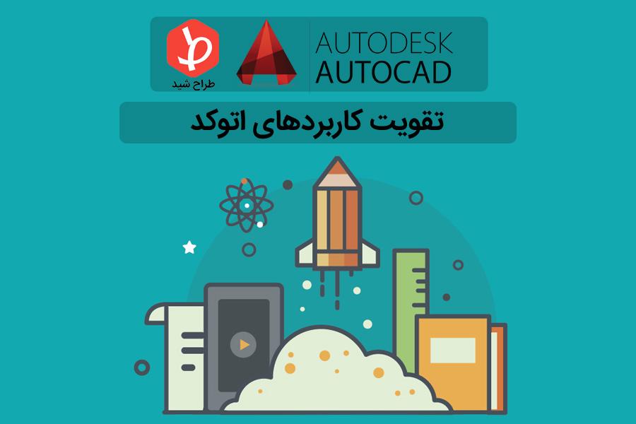 autocad-usage