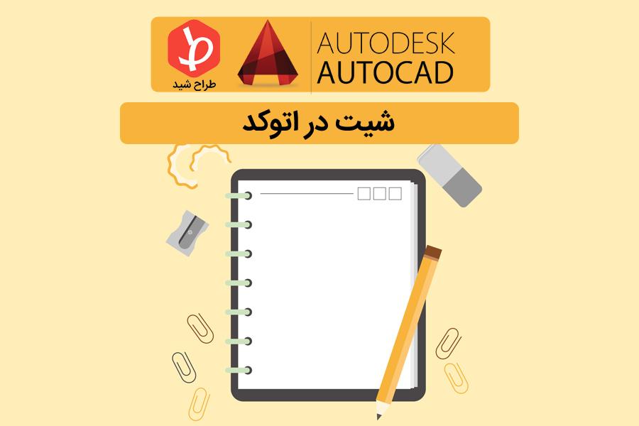 ax-shakhes-autocad451