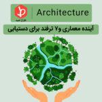 آینده معماری