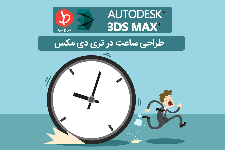 clock-design-in-3dmax