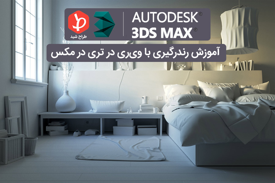 vray-3dmax
