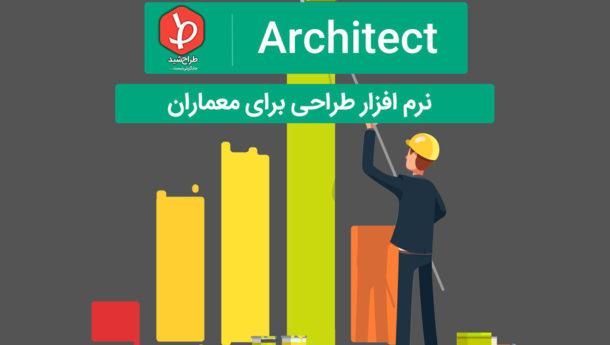 نرم افزار طراحی برای معماران