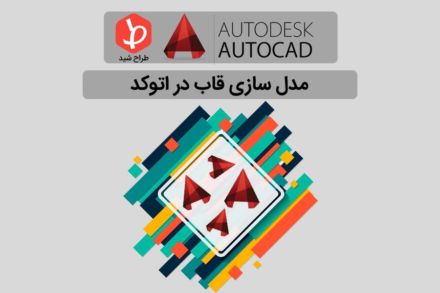 ax-shakhes-autocad415