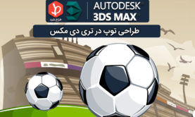 ball-design-in-3dmax-1