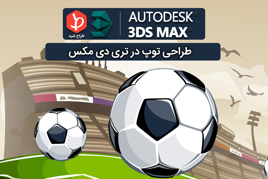 ball-design-in-3dmax