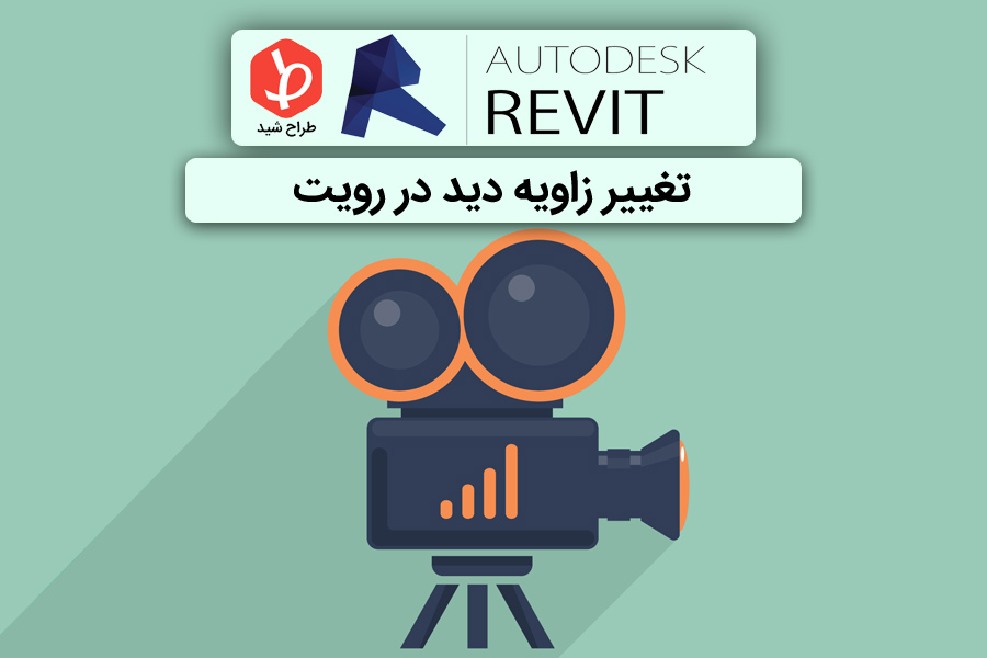 camera-view-in-revit