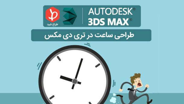 clock design in 3dmax 610x345 - طراحی ساعت سه بعدی در تری دی مکس