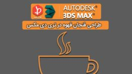 cup-design-in-3dmax