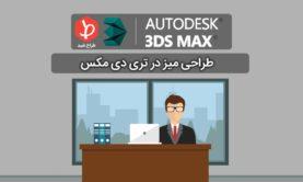 desk-design-in-3dmax