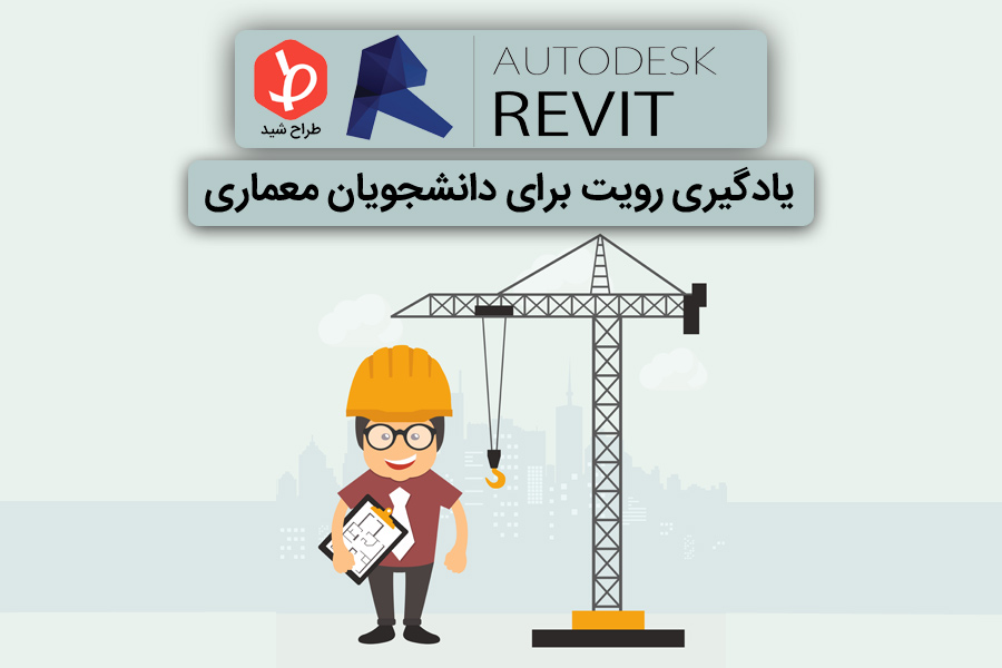 learning-to-revit